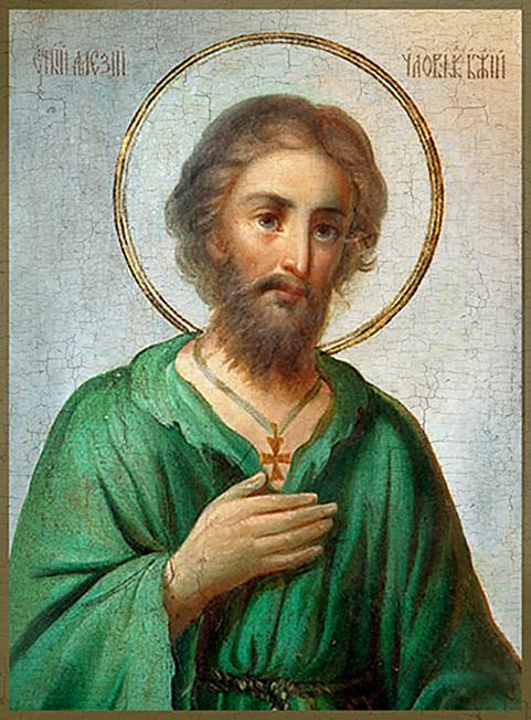 Открытки с днем алексея божьего человека